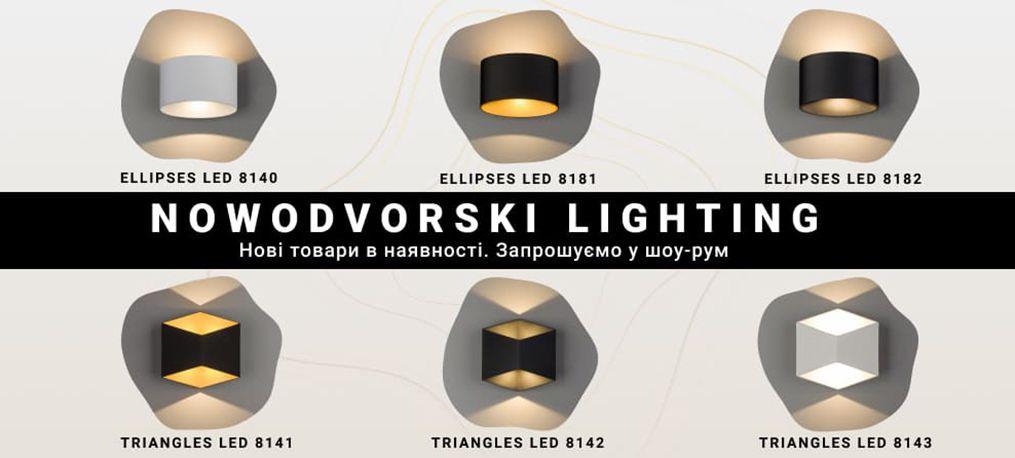 Новинки бренду Nowodvorski