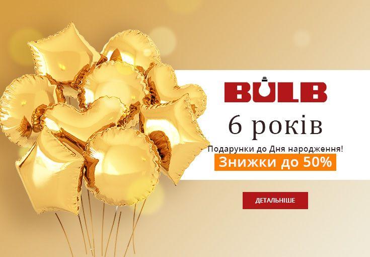 Bulb 6 років
